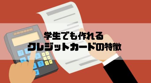 学生_クレジットカード_特徴