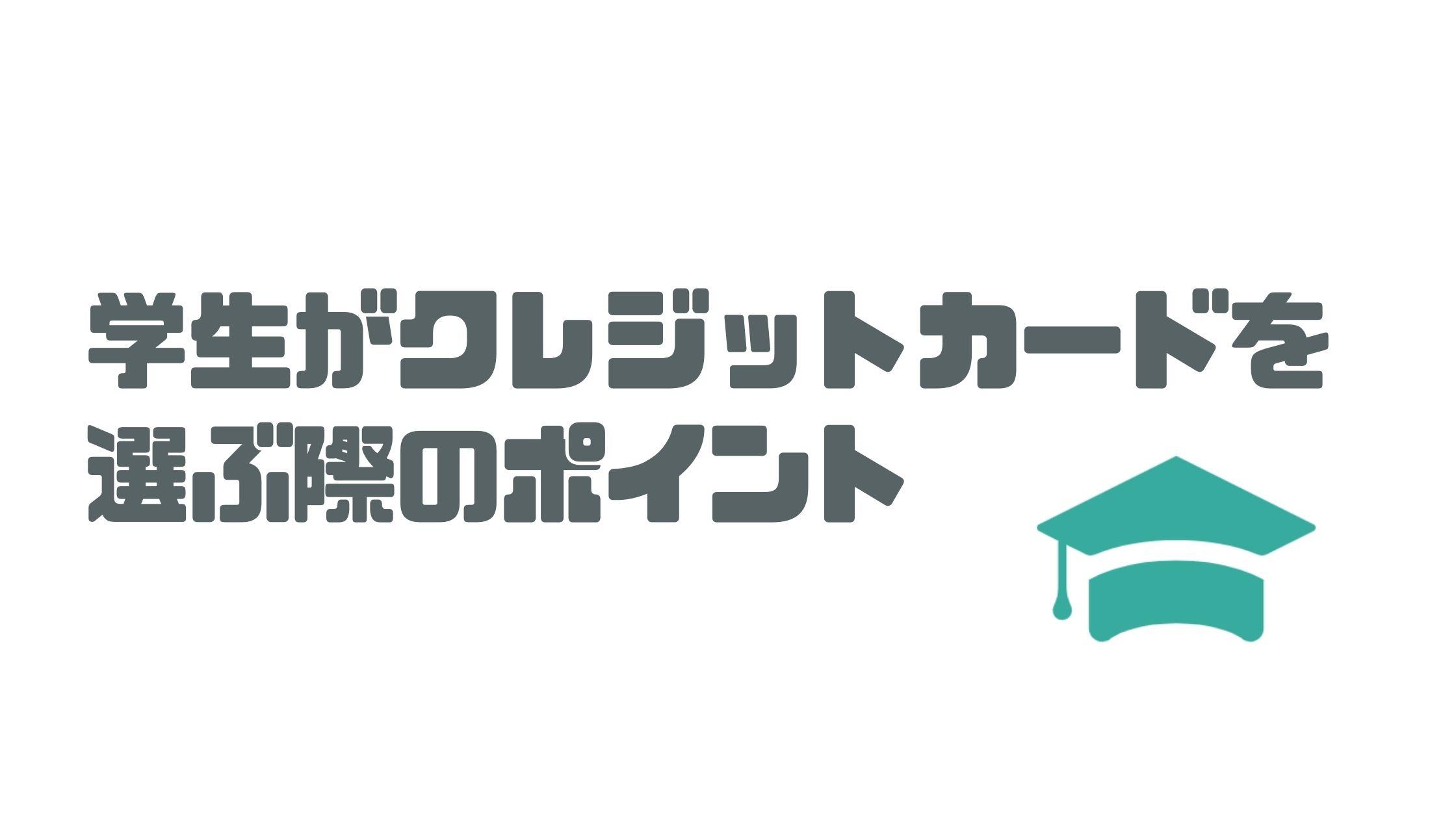 クレジットカード_学生_選び方