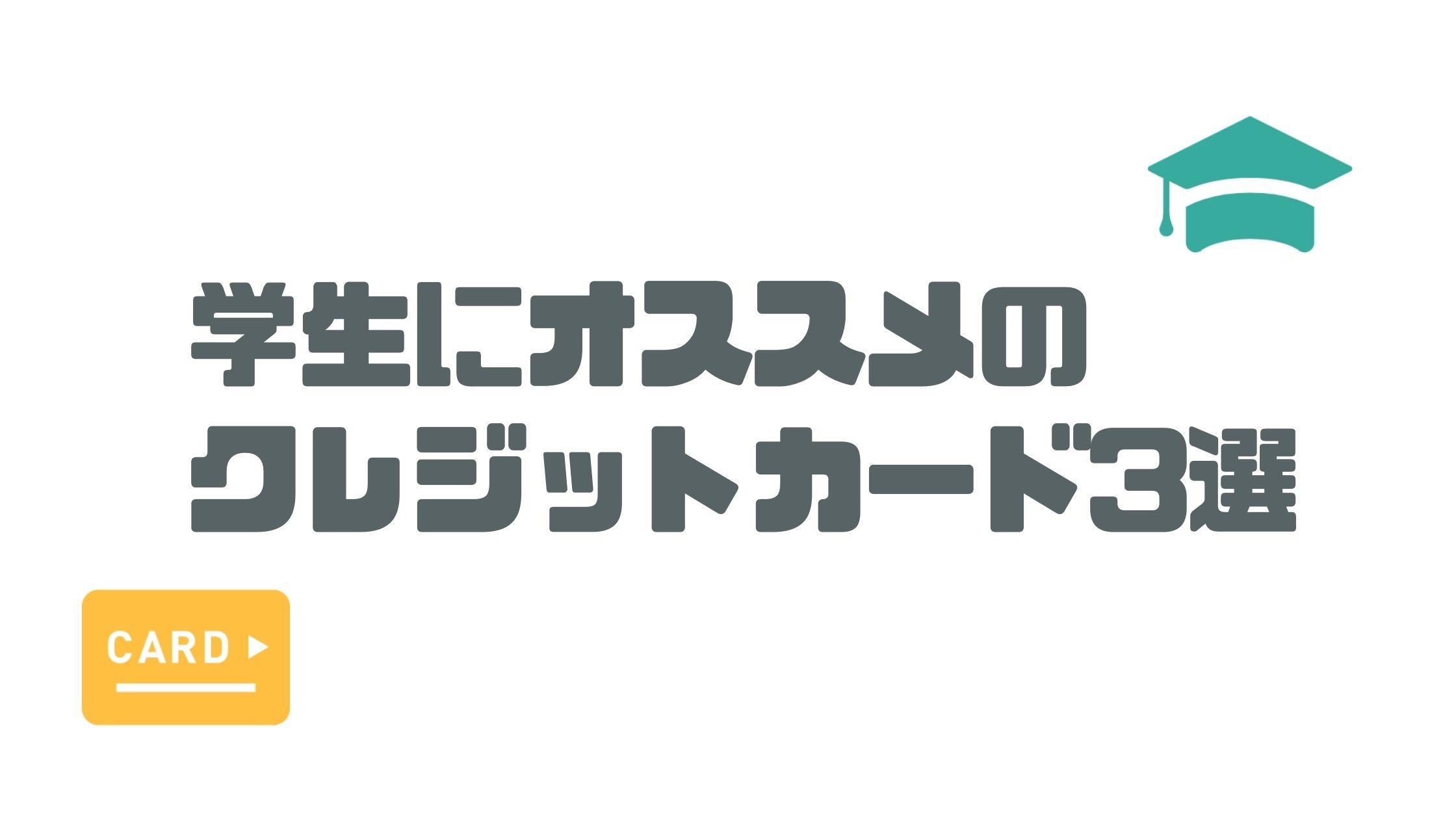 クレジットカード_学生_おすすめ