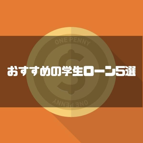 学生ローン_おすすめ_アイキャッチ