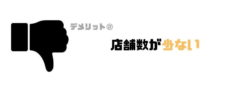 学生ローン_おすすめ_店舗数
