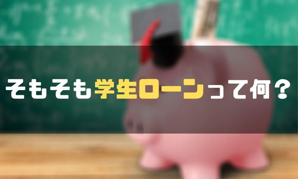 学生ローン_おすすめ_何