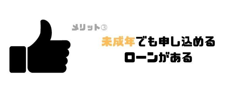 学生ローン_おすすめ_未成年