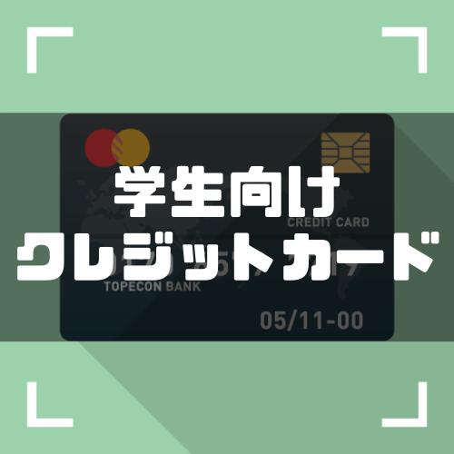 【2021年最新】学生向けクレジットカードランキング|学生がクレカを使うメリットや注意点など徹底解説!