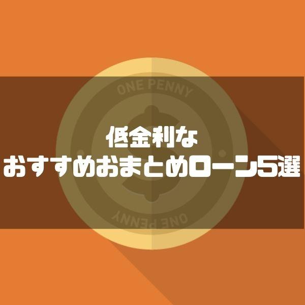 おまとめローン_低金利_アイキャッチ