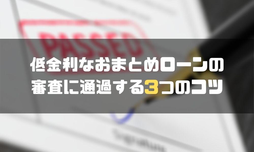 おまとめローン_低金利_審査