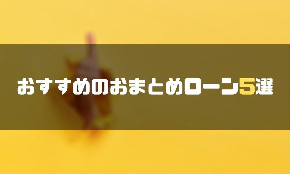 おまとめローン_おすすめ