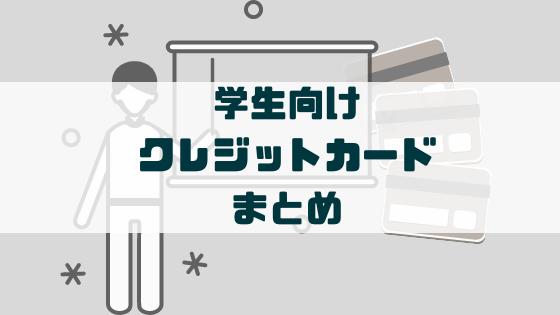 学生向け_クレジットカード_まとめ