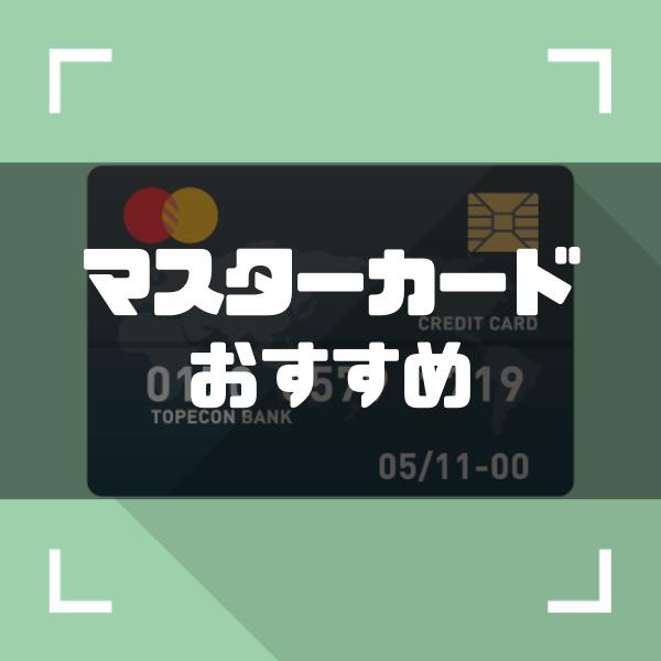 おすすめマスターカードランキング2021|24種類をランク別・対象者別に徹底比較!