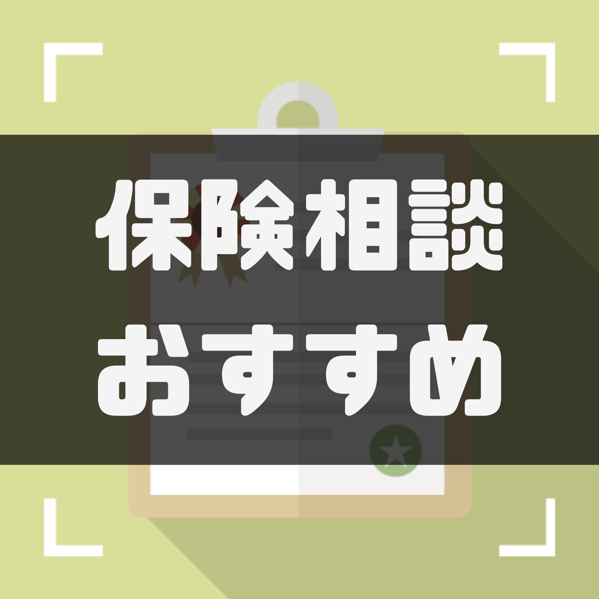 保険相談_サムネイル