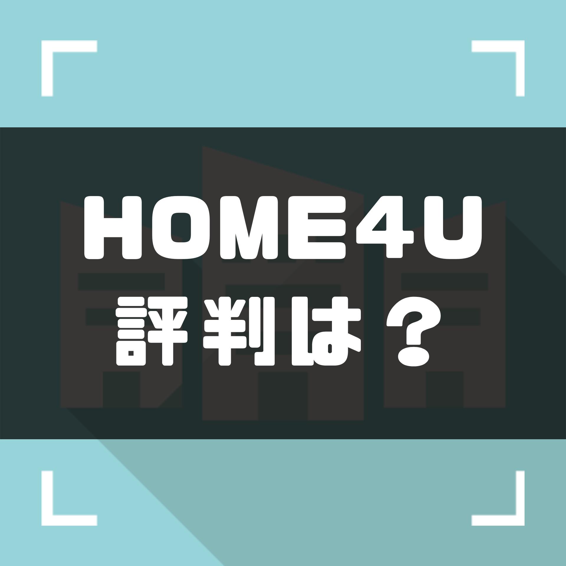 HOME4U_サムネイル