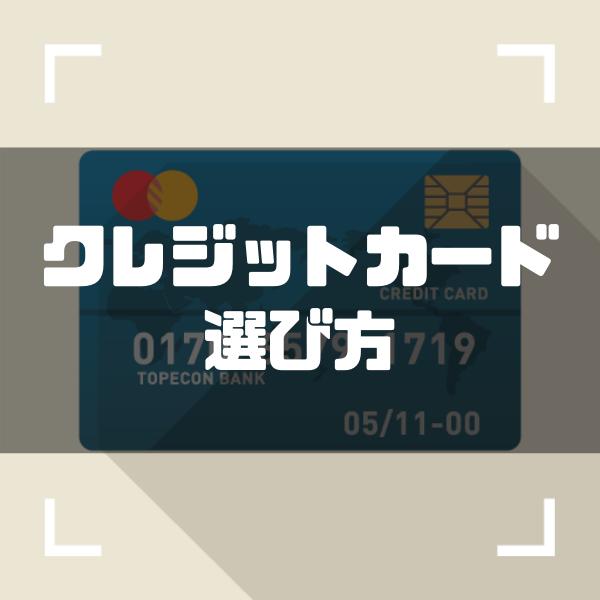 クレジットカードの選び方|初心者が着目すべき点はたった4つ!