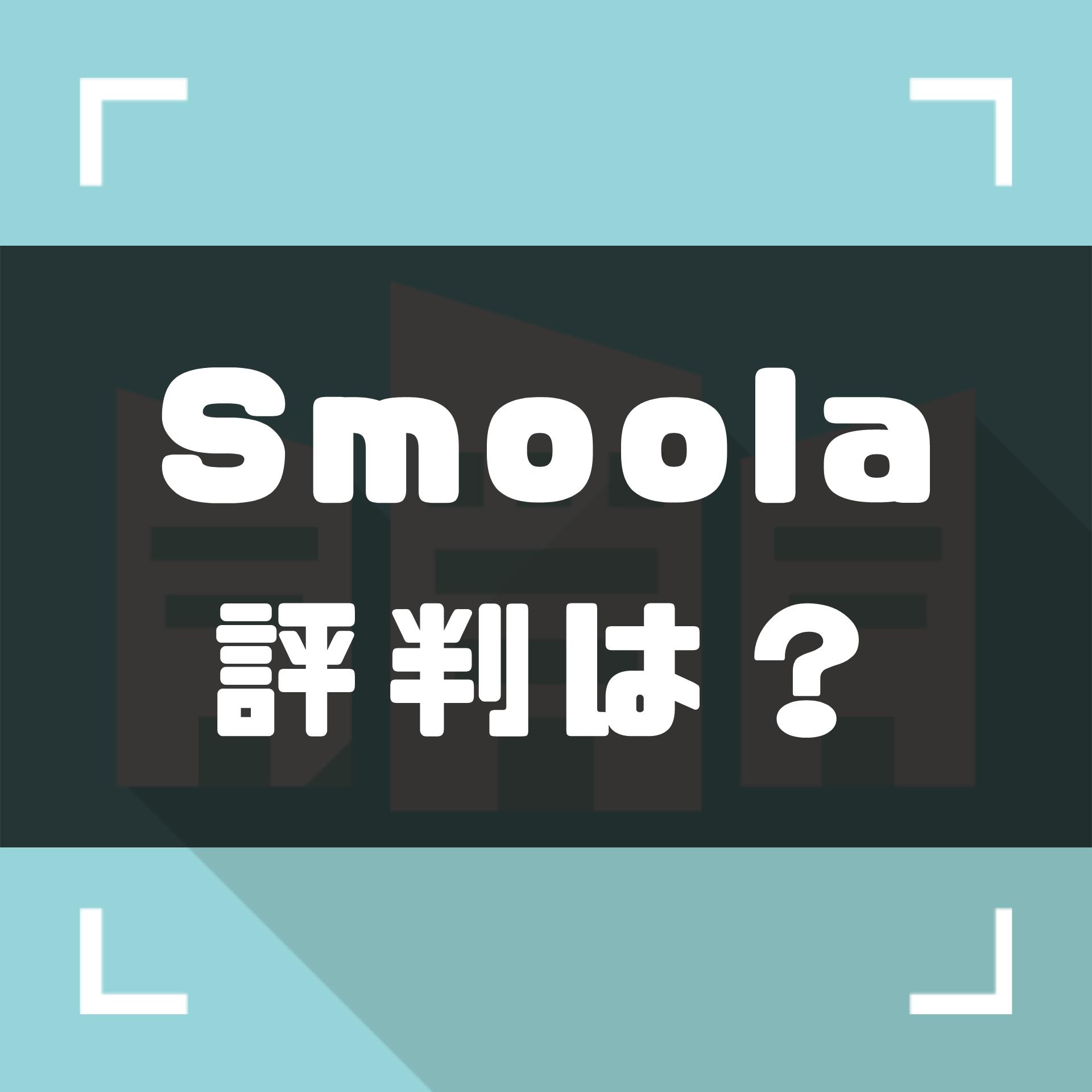 Smoola(スモーラ)の口コミと評判|不動産・マンションの売却事例を解説!
