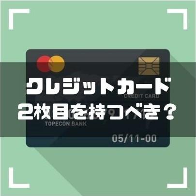 2枚目のクレジットカードを作るメリットは?2枚目を選ぶポイント・おすすめのクレカ3選もご紹介!