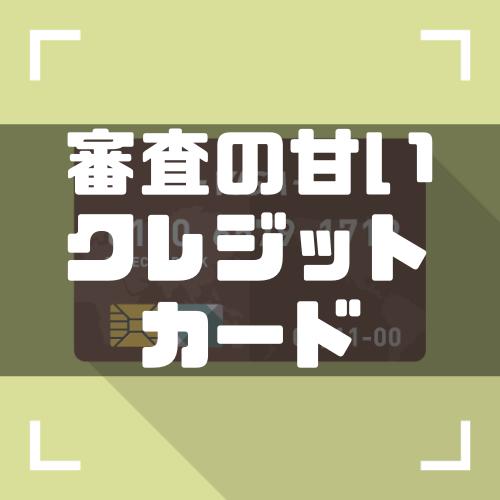 クレジットカード_審査_甘い