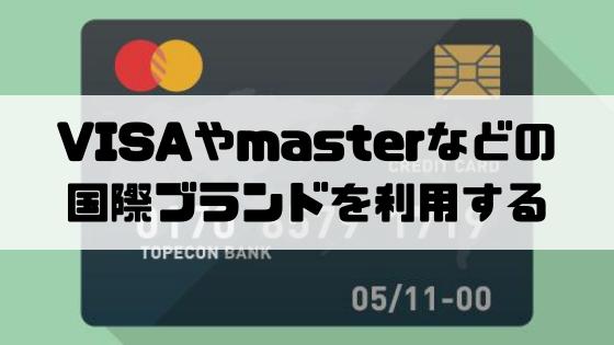 海外旅行_クレジットカード_おすすめ_国際ブランド