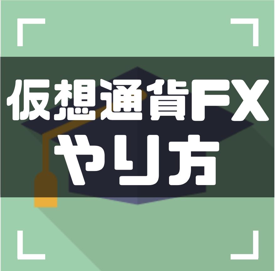 ビットコインFXとは?始め方・やり方・おすすめ取引所を徹底解説!