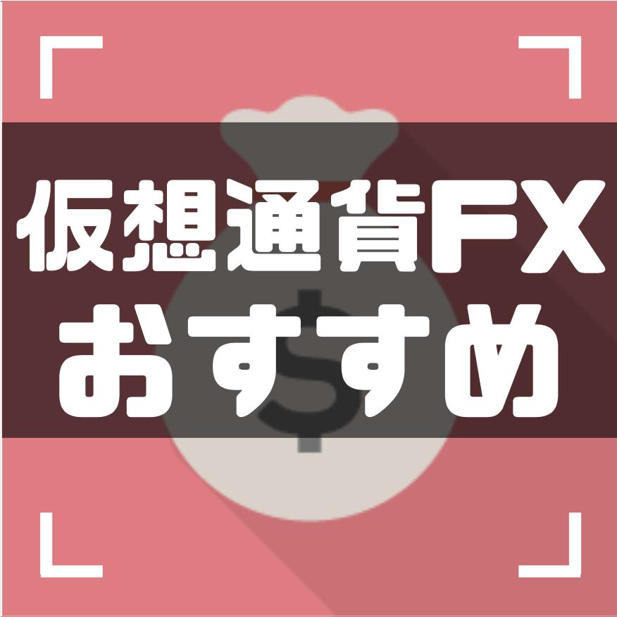 仮想通貨FX(ビットコインFX)初心者におすすめ取引所3選を徹底比較!