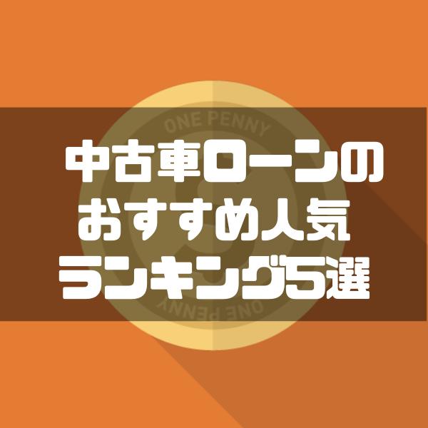 中古車_ローン_おすすめ_ランキング5選