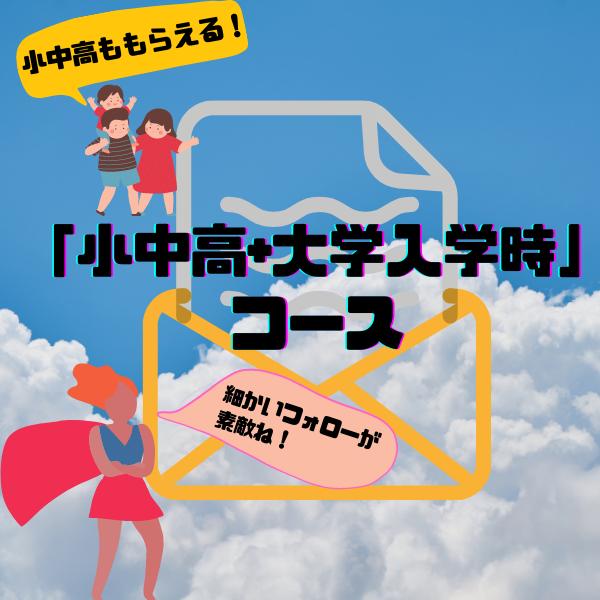 はじめのかんぽ「小・中・高+大学入学時」コース