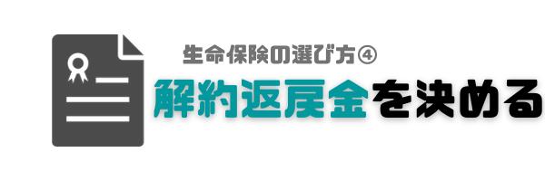 生命保険選び方その4解約返戻金