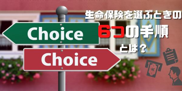生目保険選び方6つの手順 ポイント