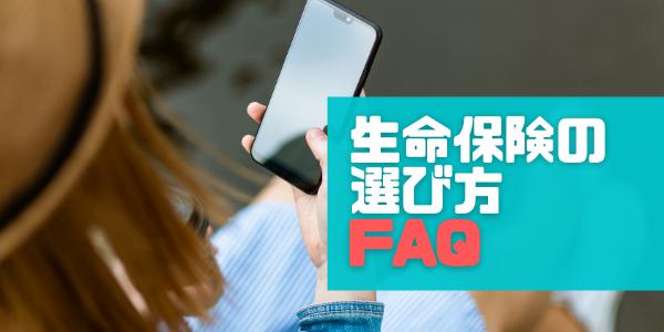 生命保険の選び方FAQ