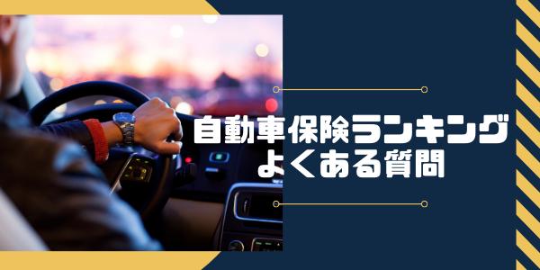自動車保険ランキングよくある質問