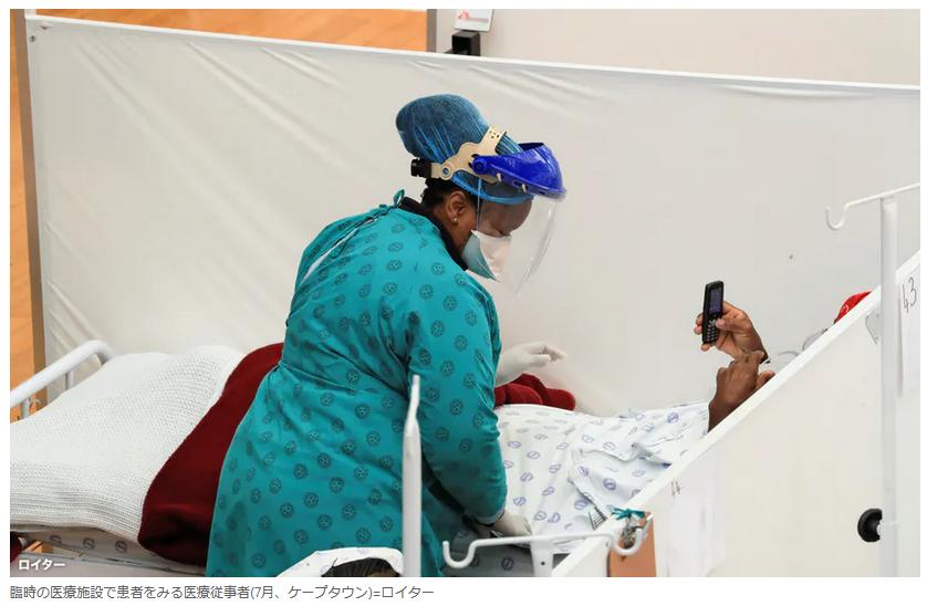 南アフリカランド 今後 見通し_新型コロナウイルス感染拡大