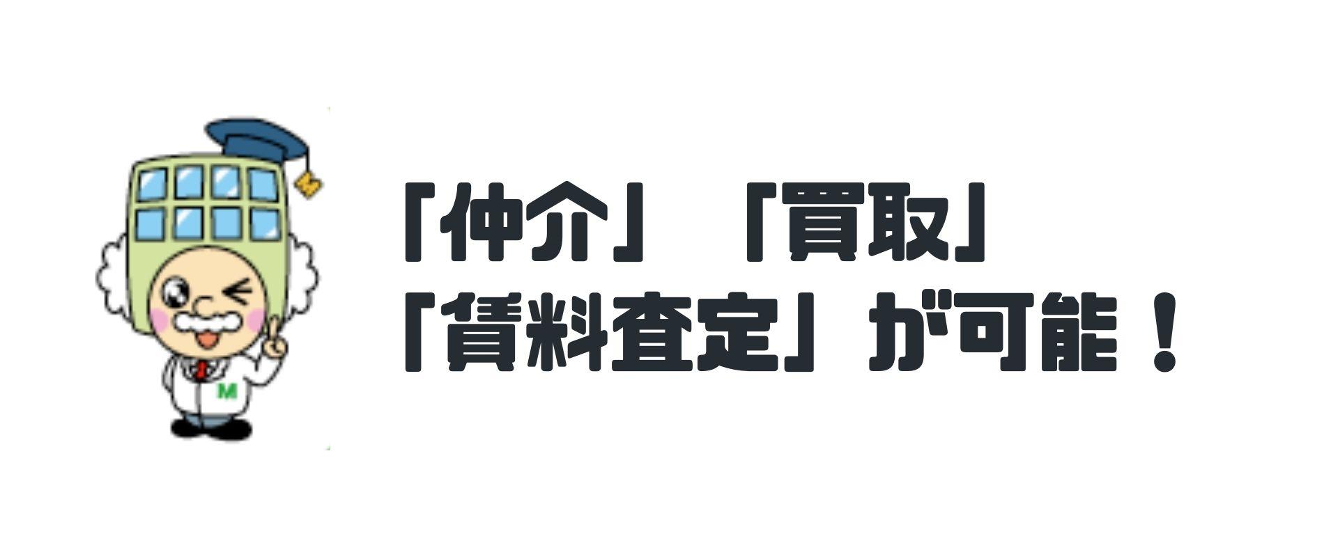 マンションナビ_特徴
