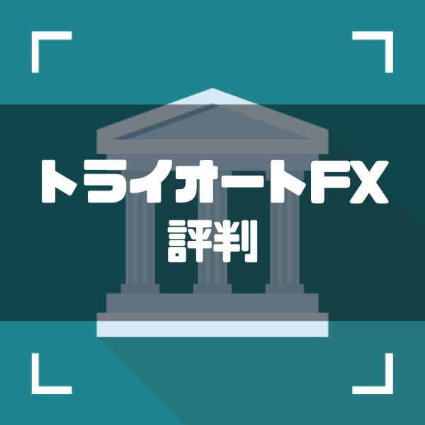 トライオートFXが仮想通貨トレーダーにおすすめな理由とは?低リスクなコアレンジャーの豪ドル/NZドルが狙い目