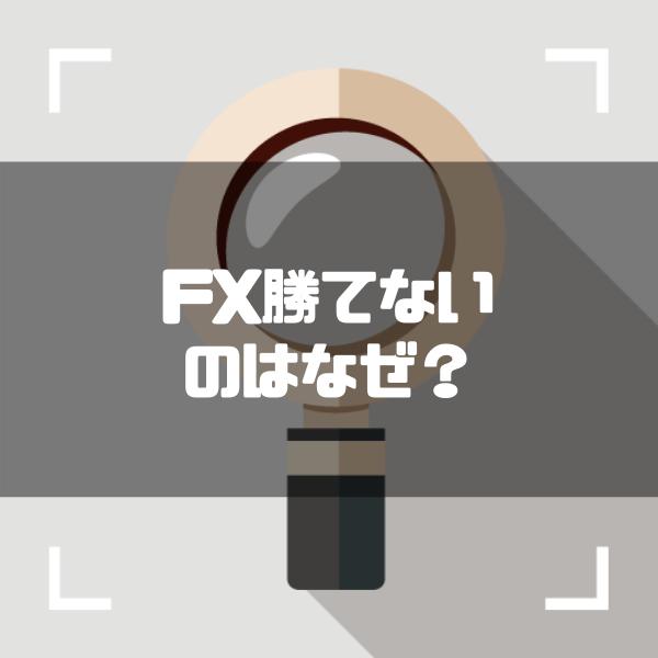 あなたがFXで勝てない4つの理由。二者択一の為替ゲームなのに95%の人が負けるのはなぜ?