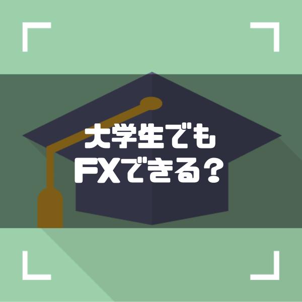 【徹底解説】FXが大学生におすすめの5つの理由。失敗しない秘訣と月収を上げるコツ、おすすめの会社もご紹介