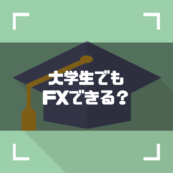 FXが大学生におすすめな5つの理由|バイト代で始められるFX口座のおすすめランキングもご紹介