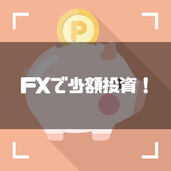 【最少約4円】FXは少額で儲けられる!失敗を避けたい初心者におすすめの基礎知識をわかりやすく解説!