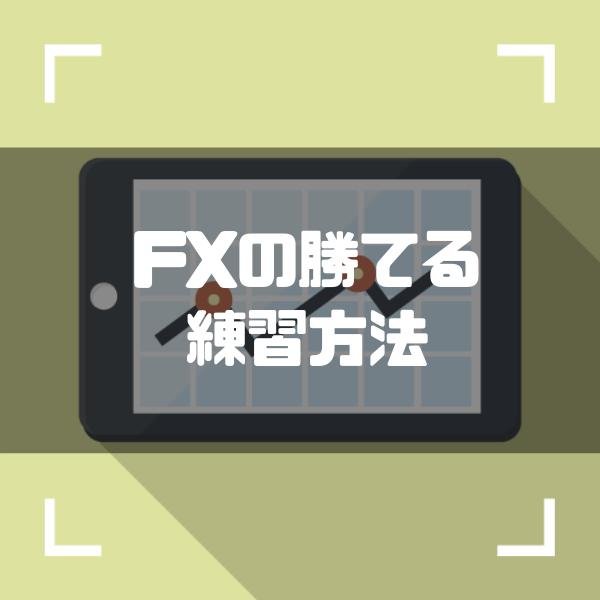【最新版】FXの練習はデモトレード|スマホでできるおすすめアプリ・ソフト・ツールも完全紹介