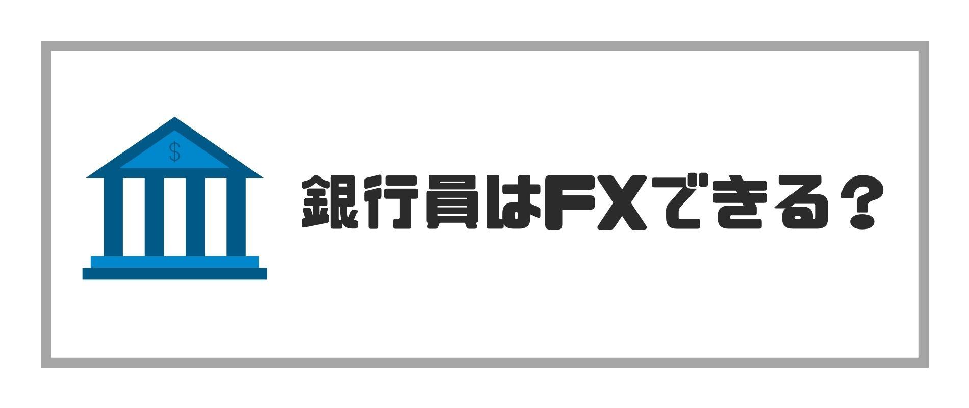FX 銀行員