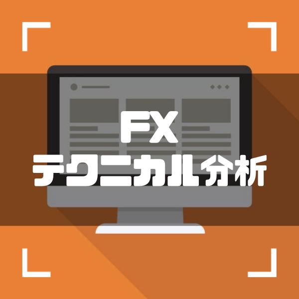 【イラスト有】FXのテクニカル分析とは?初心者におすすめな指標の種類と使い方を解説