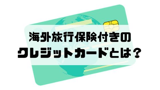 海外旅行保険付き_01