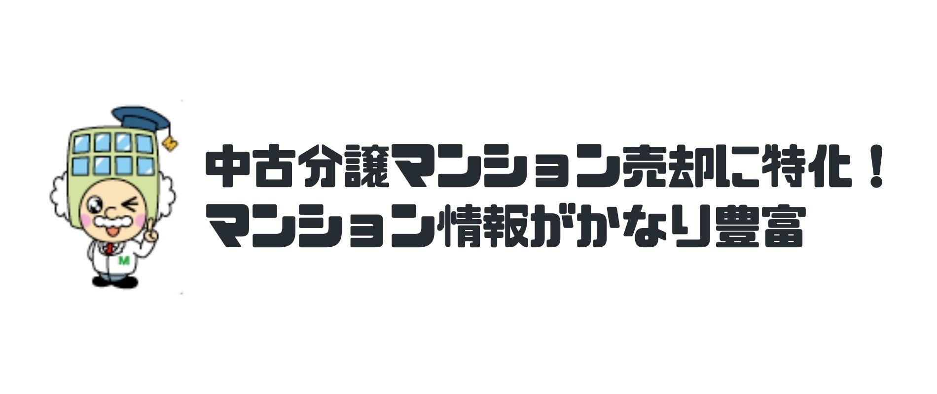 マンションナビ_評判