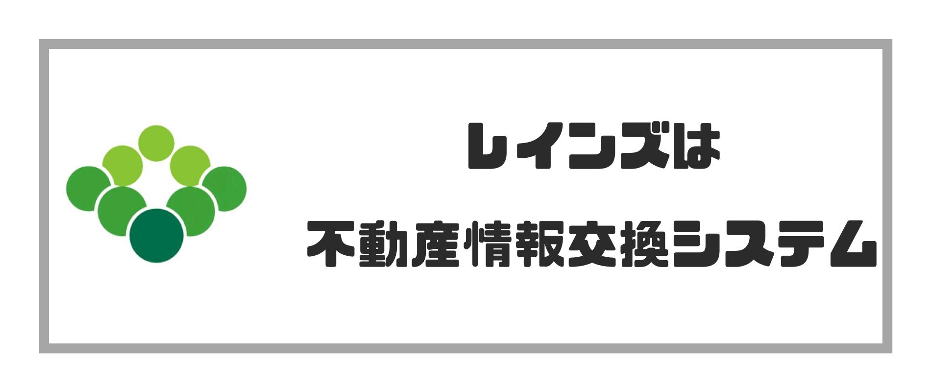 レインズ_不動産情報交換システム