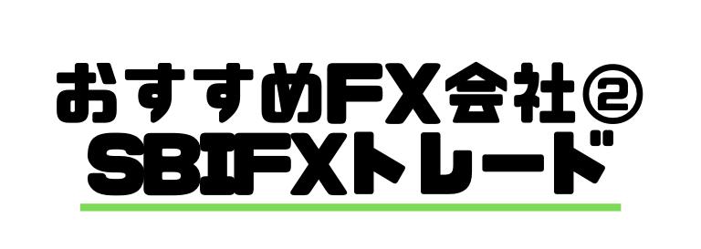 FX_ 初心者_SBIFXトレード