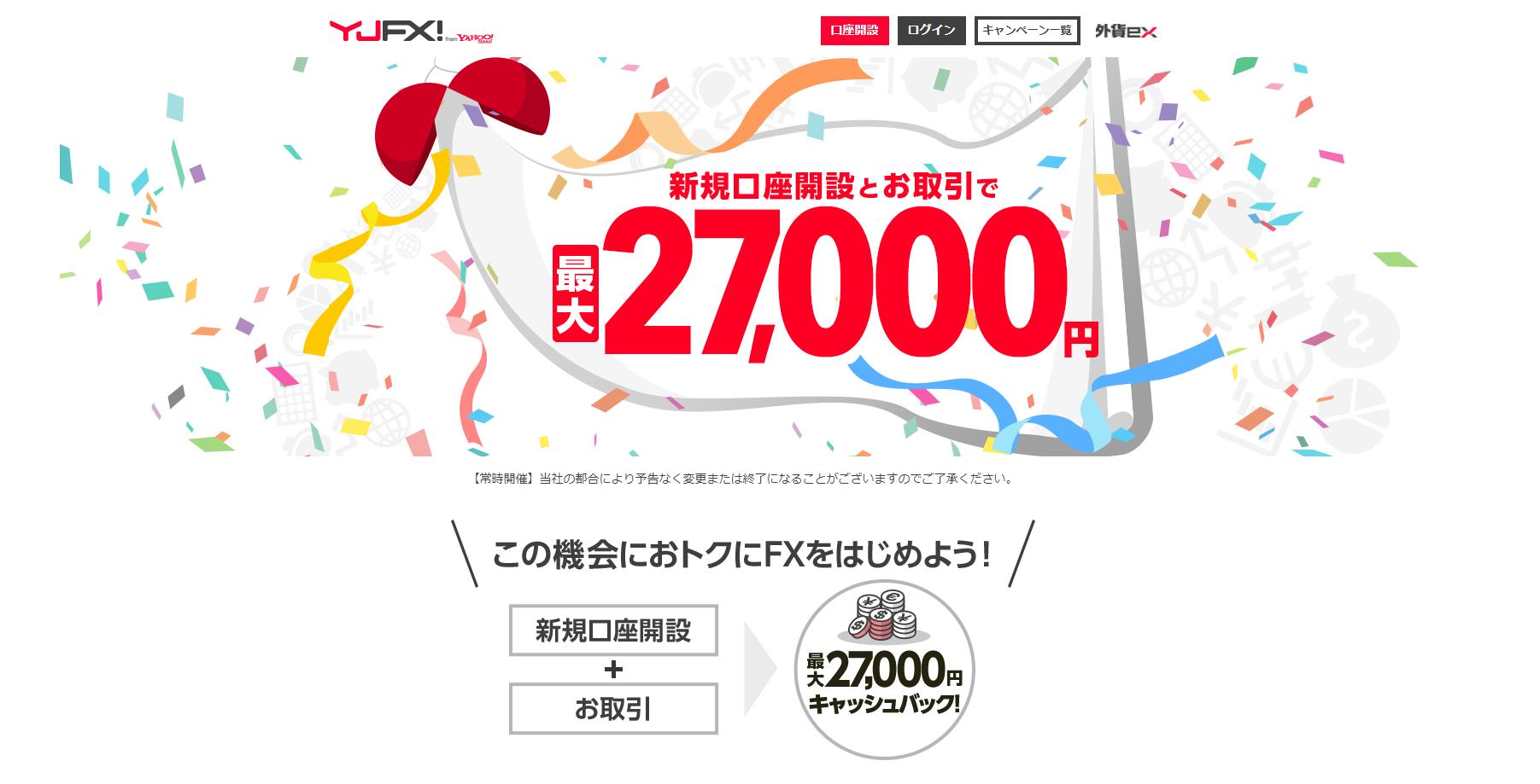 FX_ランキング_おすすめのFX会社比較ランキング_YJFX!
