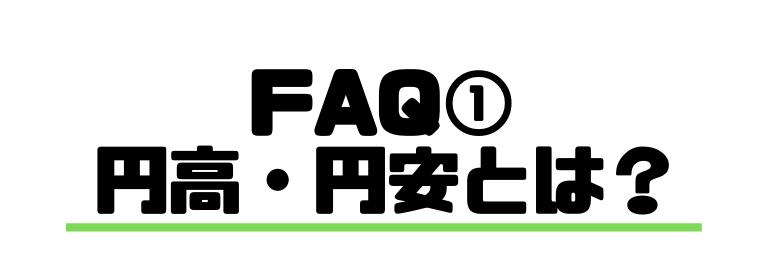 FX_ 初心者_円高_円安