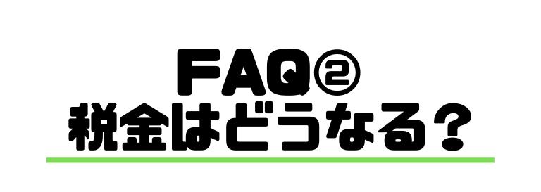 FX_ 初心者_税金