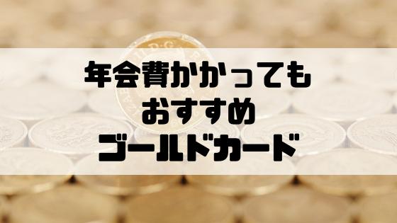 ゴールドカード_年会費_おすすめ