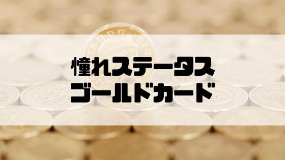 ゴールドカード_ステータス