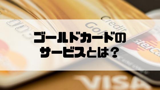 ゴールドカード_サービス