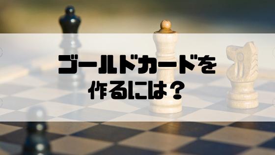 ゴールドカード_発行
