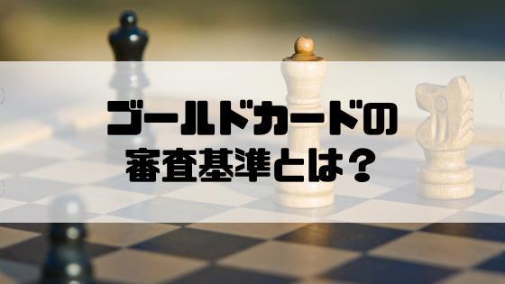 ゴールドカード_審査基準